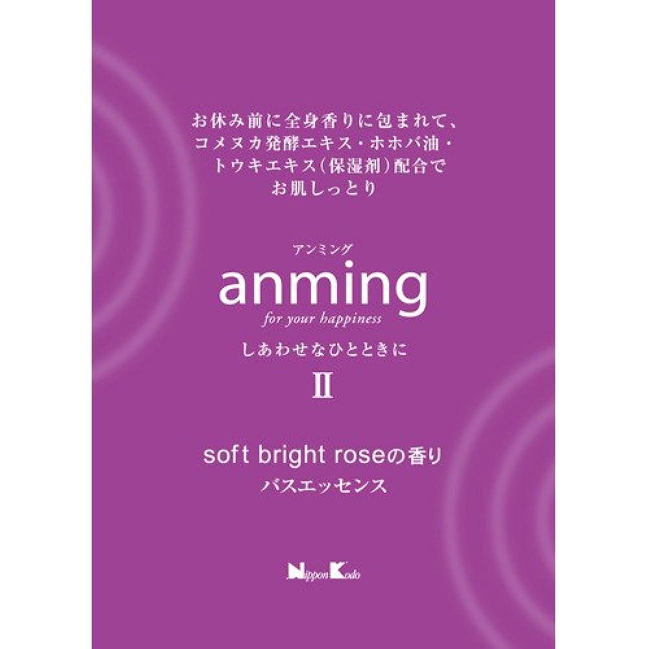 立法慈悲の配列アンミング2 バスエッセンス ミニタイプ 48ml