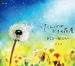 クミコ「FLY〜旅立ち〜」のジャケット画像