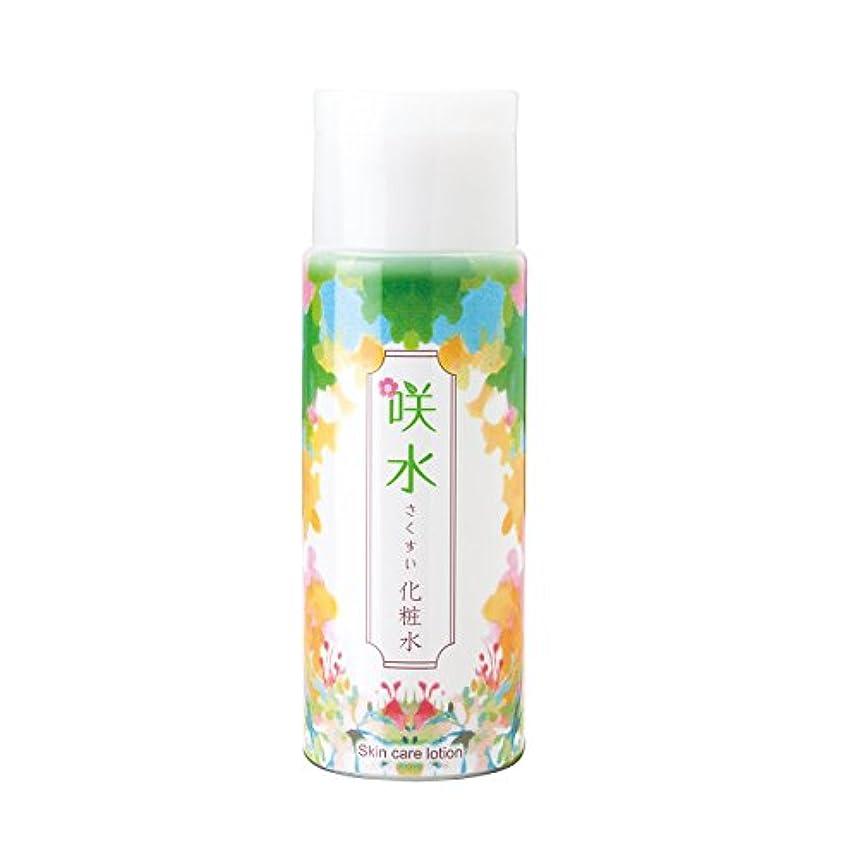 責める干渉に向かって咲水 スキンケア ローションA 150ml 化粧水 基礎化粧品 ※リニューアル前の商品になります