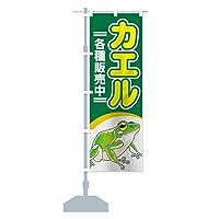 カエル のぼり旗 サイズ選べます(コンパクト45x150cm 左チチ)