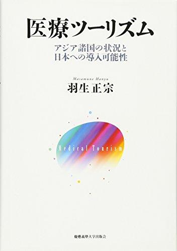 医療ツーリズム―アジア諸国の状況と日本への導入可能性の詳細を見る
