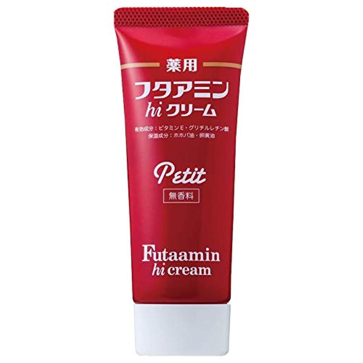 満足防水マガジン薬用フタアミンhiクリーム Petit(プチ)35g