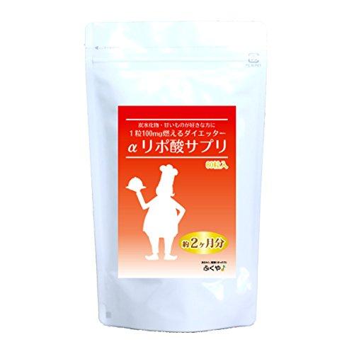 αリポ酸 サプリメント (約2ヶ月分) 錠剤 サプリメント 健康茶専門店 ふくや...