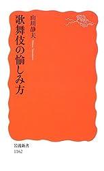 歌舞伎の愉しみ方 (岩波新書)