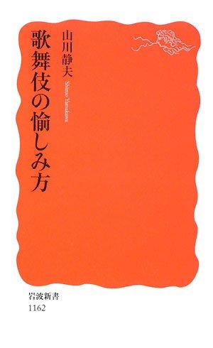 歌舞伎の愉しみ方 (岩波新書)の詳細を見る