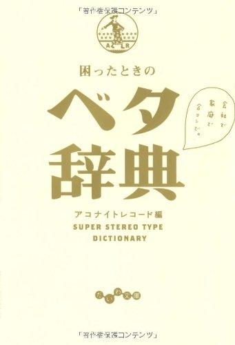 困ったときのベタ辞典 (だいわ文庫)の詳細を見る