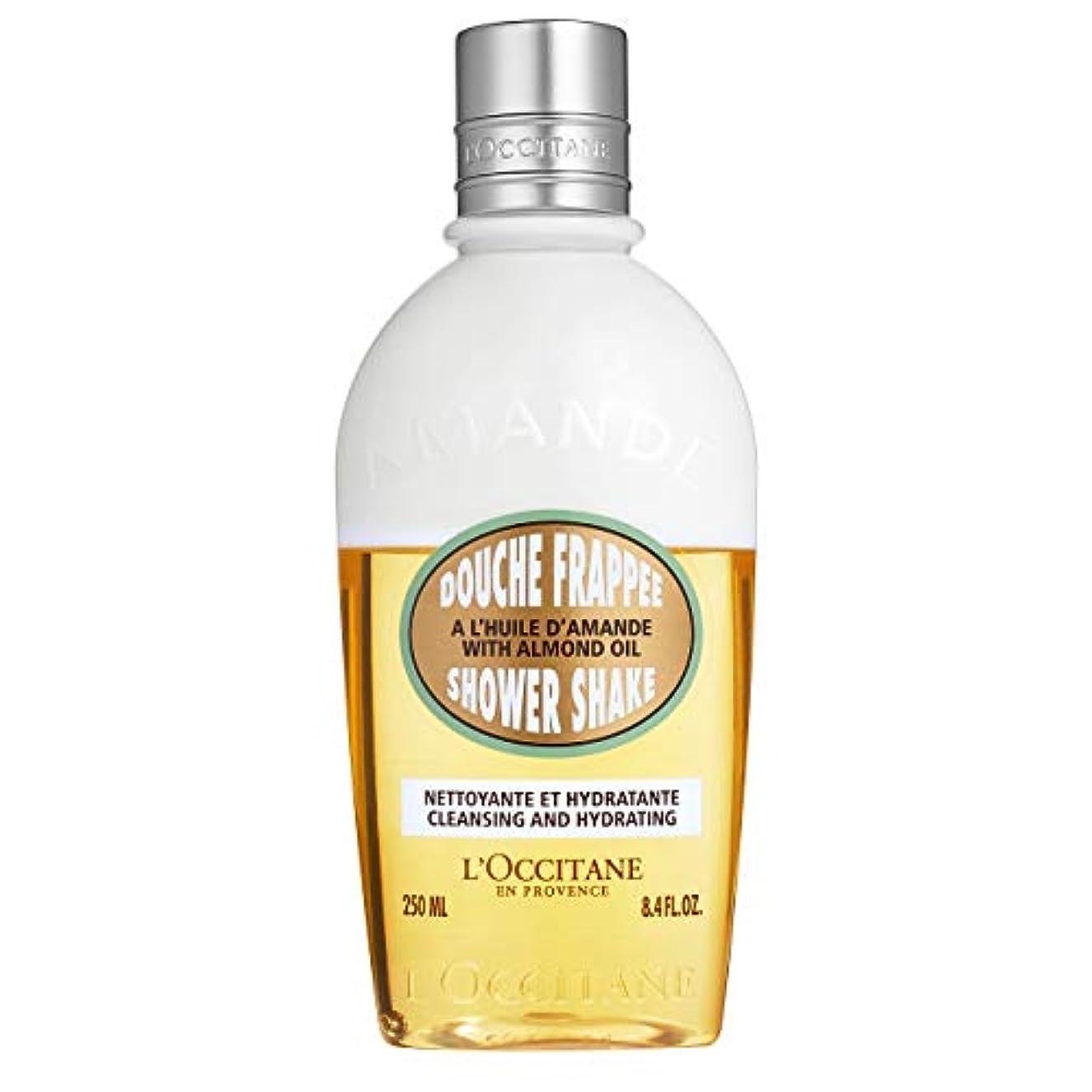 スキルによると肯定的ロクシタン(L'OCCITANE) アーモンド ミルクシャワーシェイク 250ml(ボディ用洗浄料)