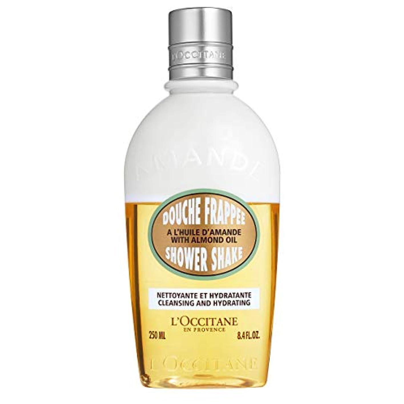 まつげ臭い骨折ロクシタン(L'OCCITANE) アーモンド ミルクシャワーシェイク 250ml(ボディ用洗浄料)