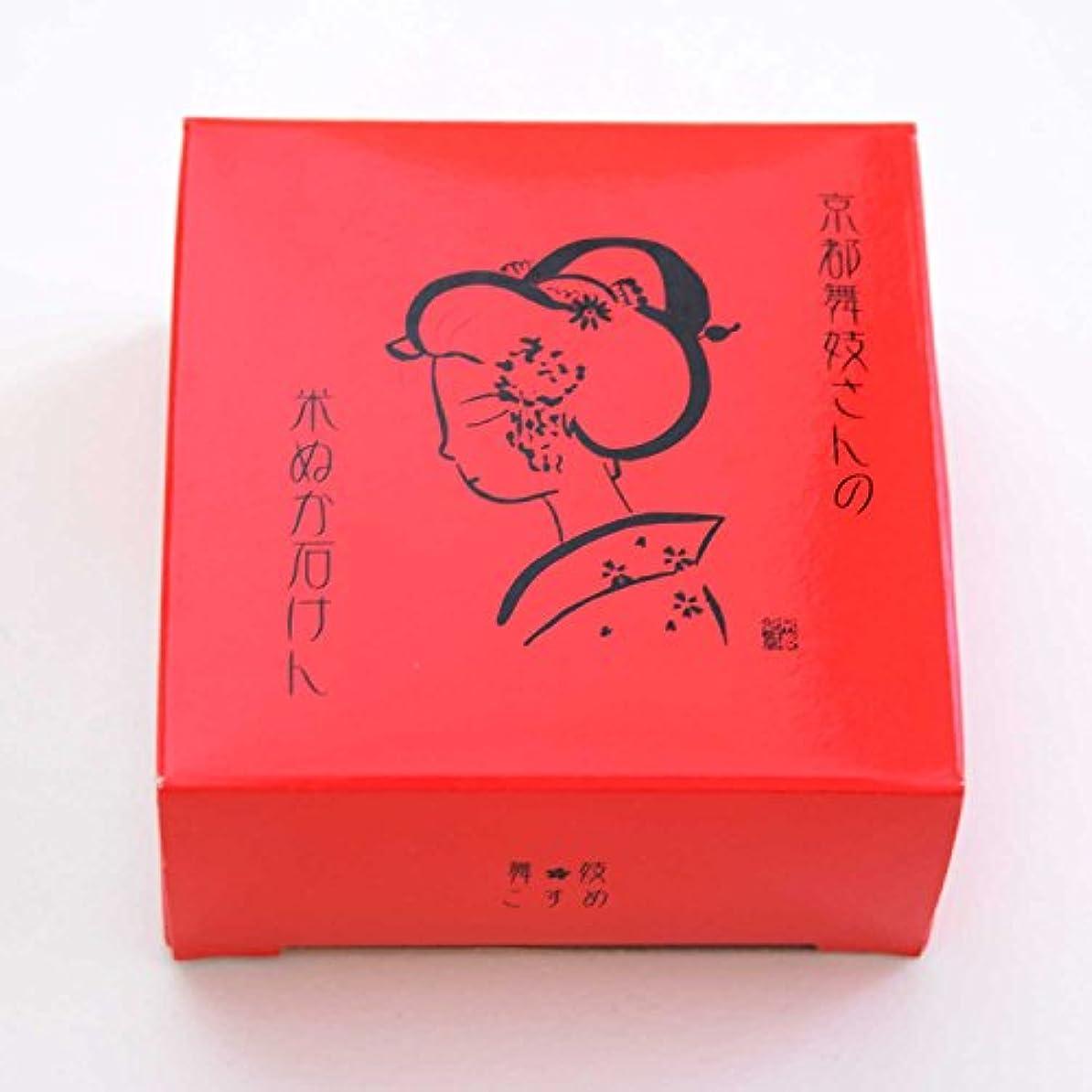 卒業ゲームオーストラリア人京都限定 舞妓さんの米ぬか石鹸 米ぬかエキス配合 無香料 無着色