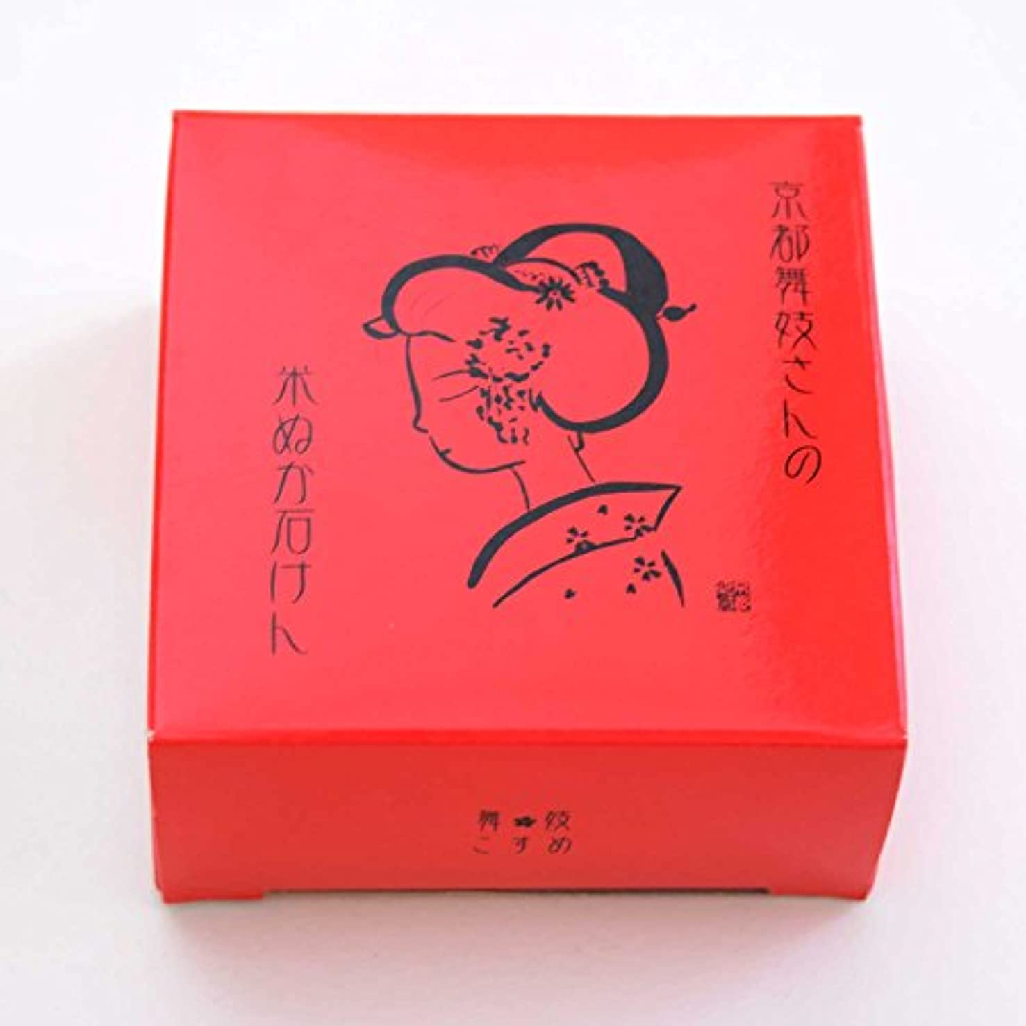 旅客レプリカ在庫京都限定 舞妓さんの米ぬか石鹸 米ぬかエキス配合 無香料 無着色