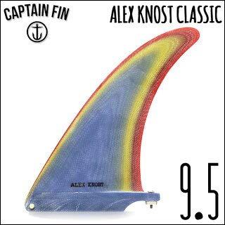 CAPTAIN FIN/キャプテンフィン ALEX KNOST CLASSIC/アレックスノスト 9.5 ロングボード用フィン ボックスフィン/センターフィン/サーフボード用フィン