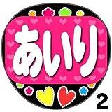 【光る!LED応援うちわ】【NMB48/谷川愛梨】『あいり』《ピンク》サイリウムの代わりに!