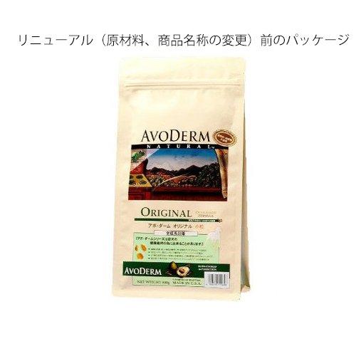 アボ・ダーム (AVODERM) オリジナルビーフ 小粒 5.6kg