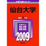 仙台大学 [2009年版 大学入試シリーズ] (大学入試シリーズ 207)