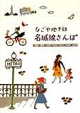 なごや地下鉄 名城線さんぽ 画像