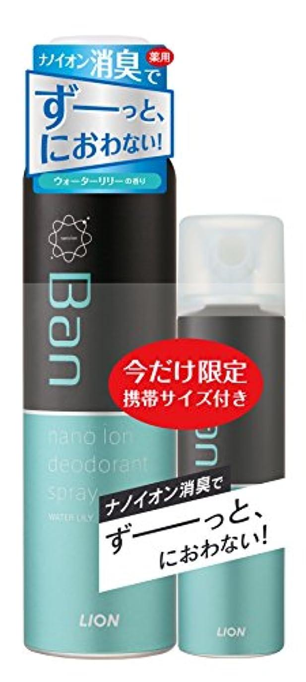 Ban(バン) デオドラントパウダースプレー ペアセール品 ウォーターリリーの香り 135g+45g 【医薬部外品】