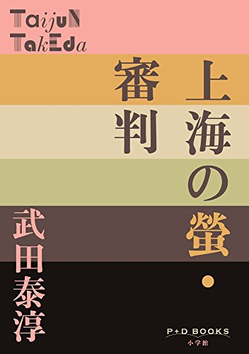 上海の螢・審判 (P+D BOOKS)