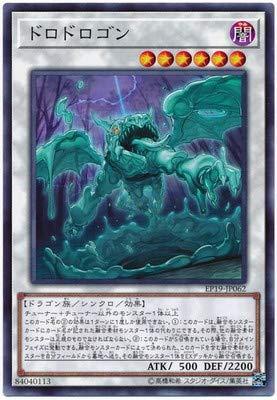 遊戯王 第10期 EP19-JP062 ドロドロゴン
