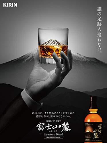 キリン『キリンウイスキー富士山麓SignatureBlend』