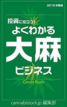 [カンナビストック・ジェーピー編集部]の投資に役立つ!よくわかる大麻ビジネス