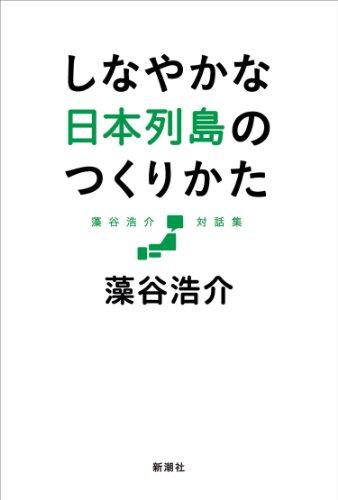 藻谷浩介対話集 しなやかな日本列島のつくりかたの詳細を見る