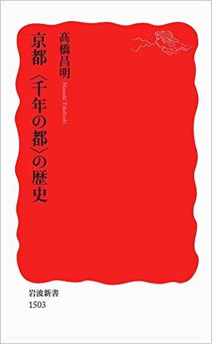 京都〈千年の都〉の歴史 (岩波新書)の詳細を見る
