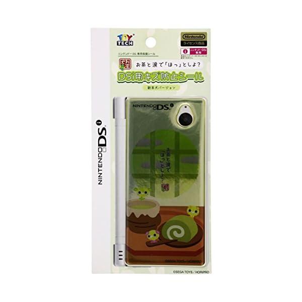 DSi用キズ防止シール 新茶犬バージョン 縦タイプの商品画像