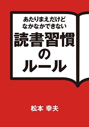 フリーランスをめざす人に!1テーマ20冊読んでセミプロになる『あたりまえだけどなかなかできない 読書習慣のルール 』(松本 幸夫・著)