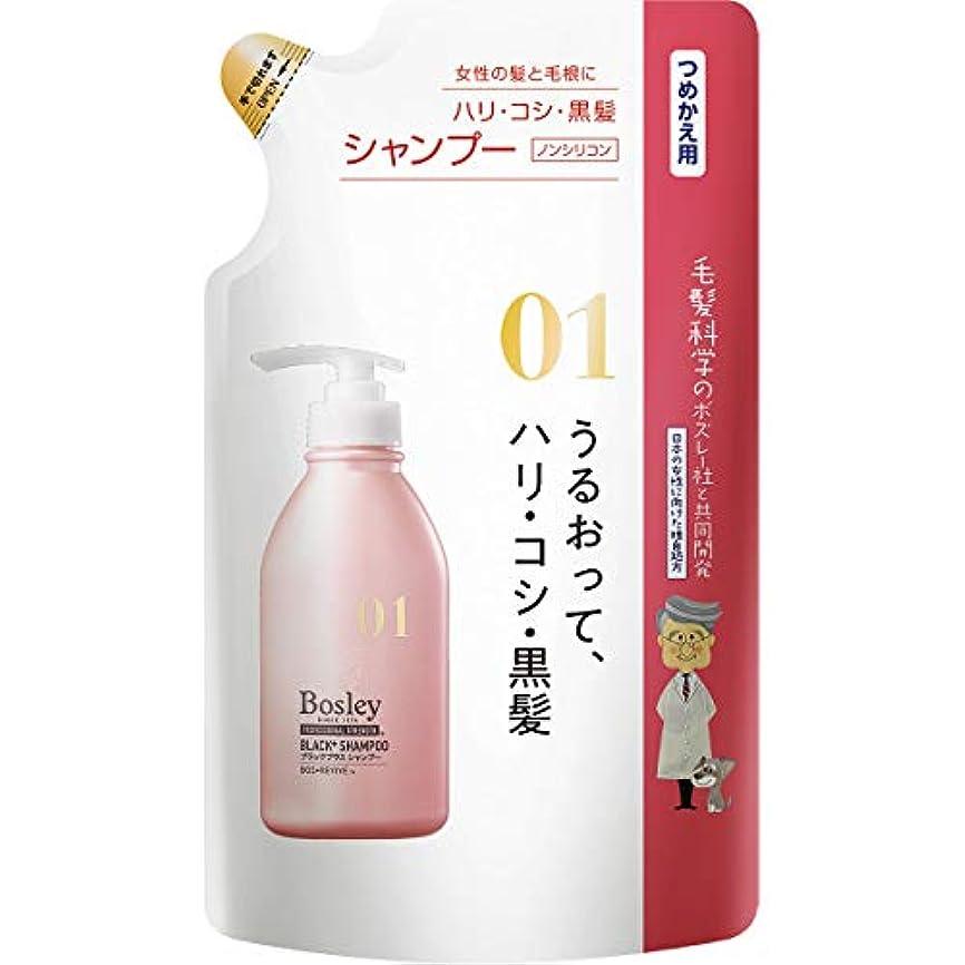 ラジカル乳製品それにもかかわらずボズレー ブラックプラス シャンプー 詰め替え 300ml