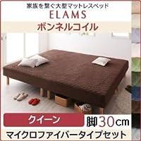 脚付きマットレスベッド クイーン マイクロファイバータイプボックスシーツセット[ELAMS]ボンネルコイル さくら 脚30cm 家族を繋ぐ大型 エラムス