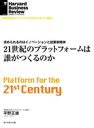 21世紀のプラットフォームは誰がつくるのか DIAMOND ハーバード・ビジネス・レビュー論文