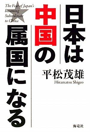 日本は中国の属国になるの詳細を見る