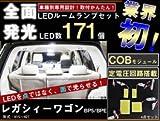 レガシィワゴンBP5 全面発光LEDルームランプセット 4pieces