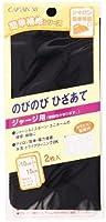 CAPTAIN88 のびのびひざあて 巾17cm×7.5cm【COL.11黒】 CP-136