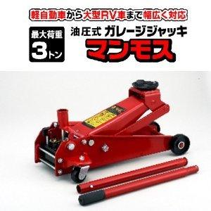 油圧式ガレージジャッキ マンモス 3トン No.1338
