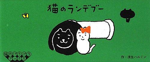 猫のランデブー(猫のパラパラブックス)の詳細を見る