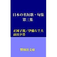 日本の名短歌・句集(第3集)―正岡子規、伊藤左千夫、前田夕暮 (響林社文庫)