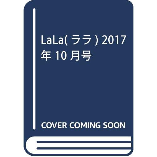 La・La(ララ) 2017年 10 月号 [雑誌]