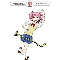今日のななこ(2018年7月14日)
