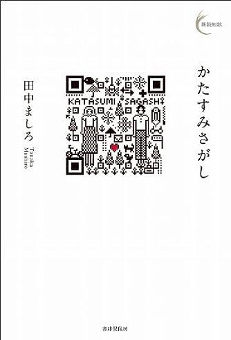 かたすみさがし (新鋭短歌シリーズ8)