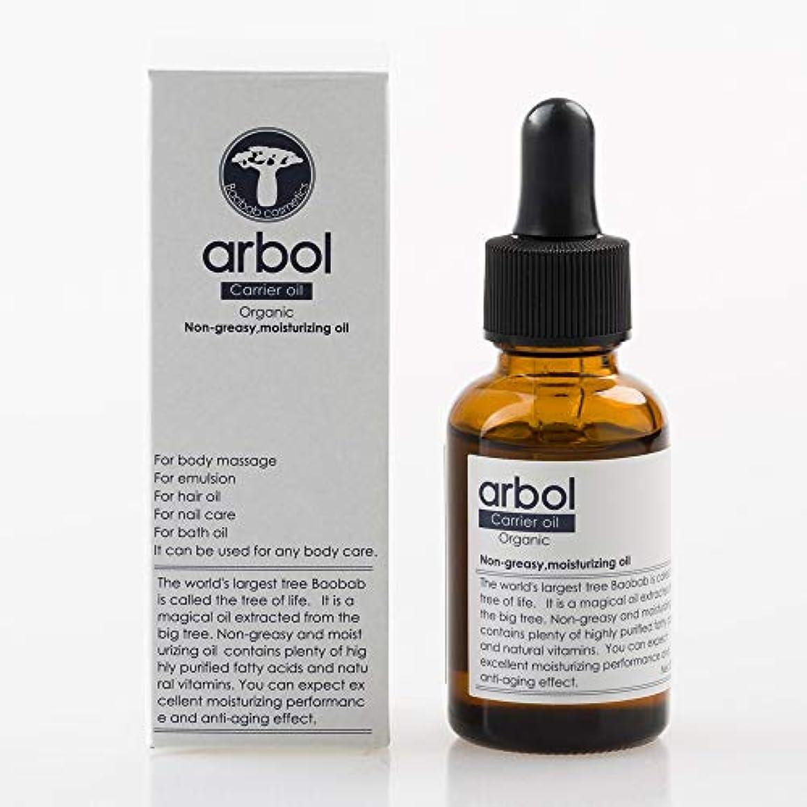 証明気配りのある公演arbol(アルボル)キャリアオイル 30ml スキンオイル バオバブオイル ピュアオイル (フェイスオイル/ボディオイル/ヘアオイル/ネイルオイル)1118-1001