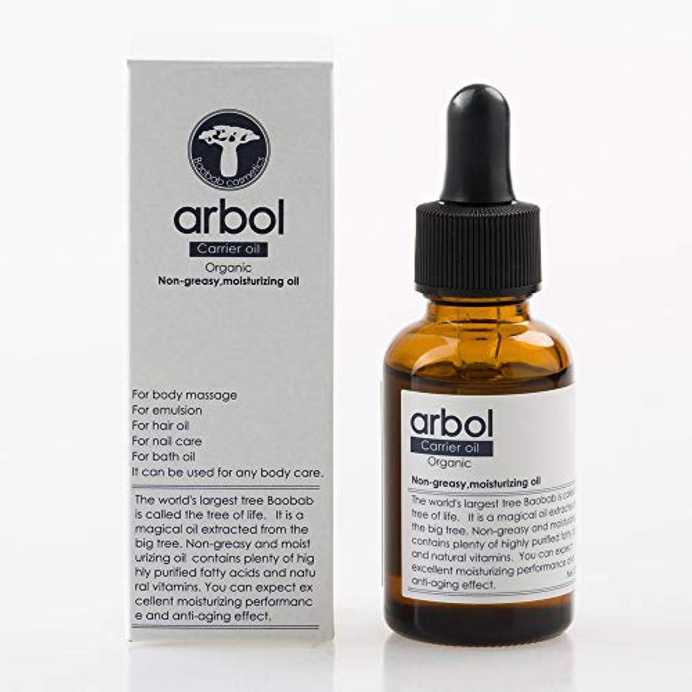吐き出すマッサージ防水arbol(アルボル)キャリアオイル 30ml スキンオイル バオバブオイル ピュアオイル (フェイスオイル/ボディオイル/ヘアオイル/ネイルオイル)1118-1001