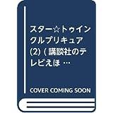 スター☆トゥインクルプリキュア(2) (講談社のテレビえほん(たのしい幼稚))
