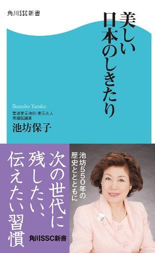 美しい日本のしきたり (角川SSC新書)