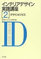 デザインビジネス (インテリアデザイン実践講座)