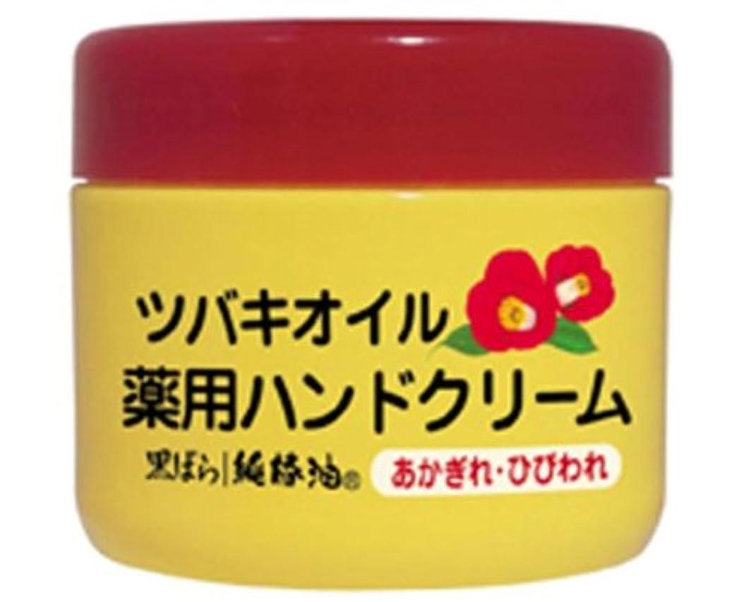 中で柔らかさ切断するツバキオイル 薬用ハンドクリーム (医薬部外品) 80g
