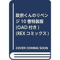 政宗くんのリベンジ10巻特装版(OAD付き) (REXコミックス)