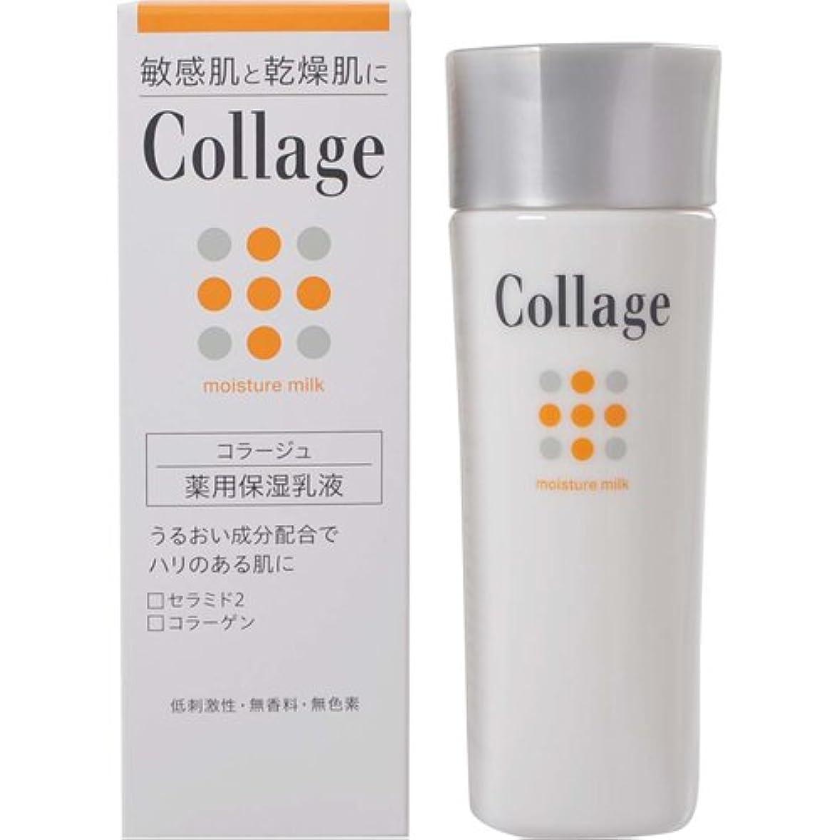 楽観的顔料前売コラージュ 薬用保湿乳液 80mL 【医薬部外品】