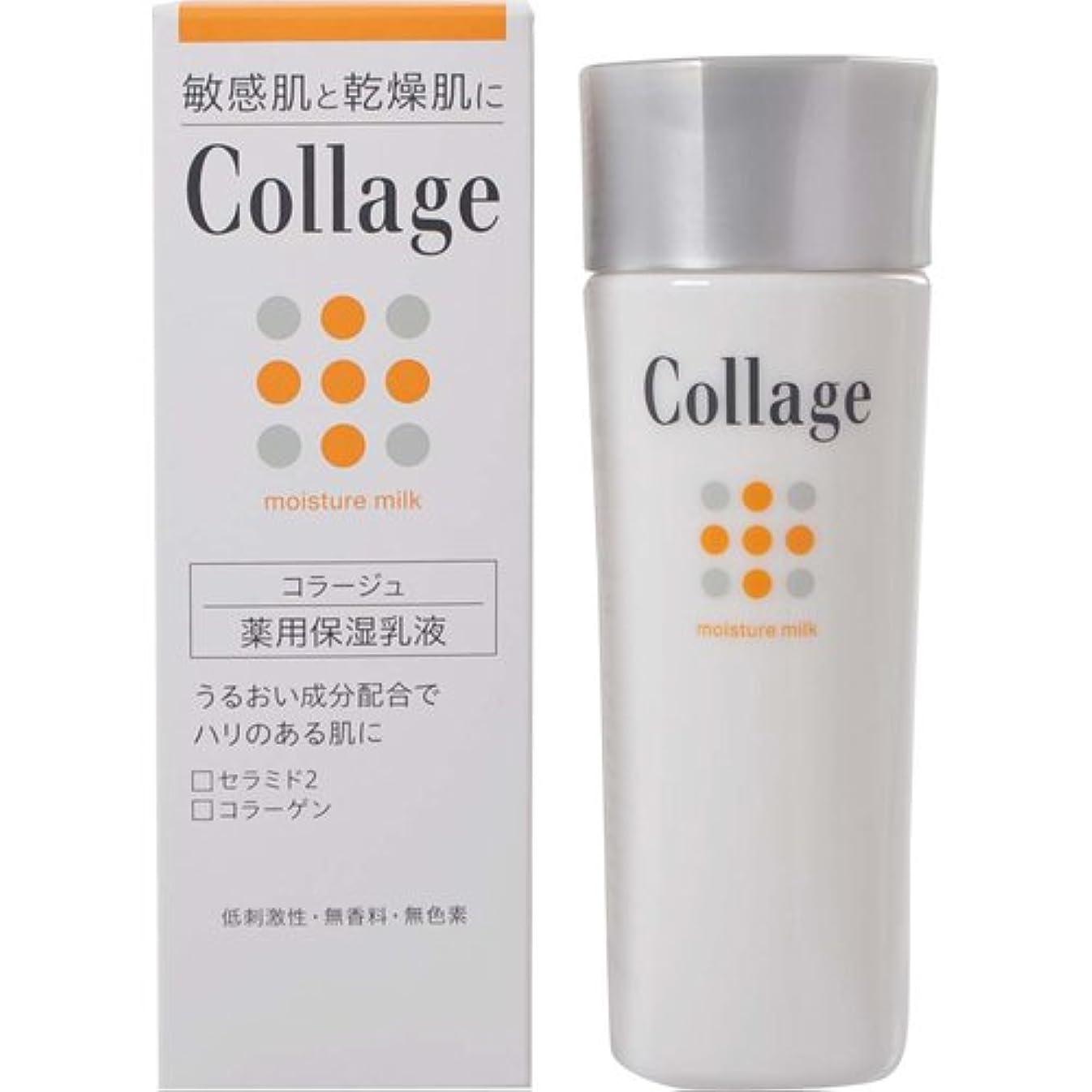 六あいまいな圧力コラージュ 薬用保湿乳液 80mL 【医薬部外品】