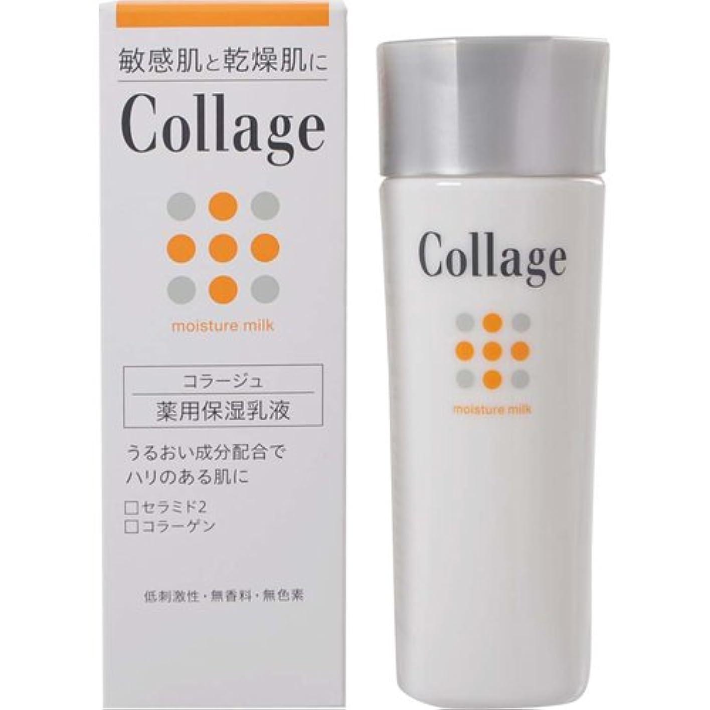 バインドぐったり眠っているコラージュ 薬用保湿乳液 80mL 【医薬部外品】